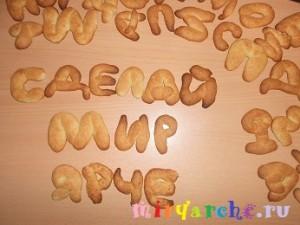 """творожное печенье """"Весёлые буквы""""-1"""