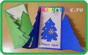 как сделать поздравительную открытку своими руками на новый год