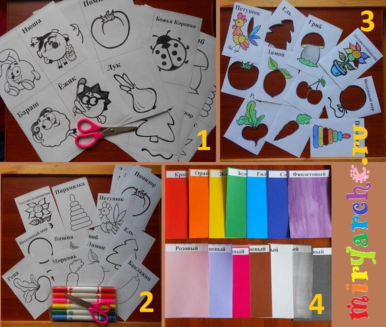 игра-тренажёр изучаем цвета
