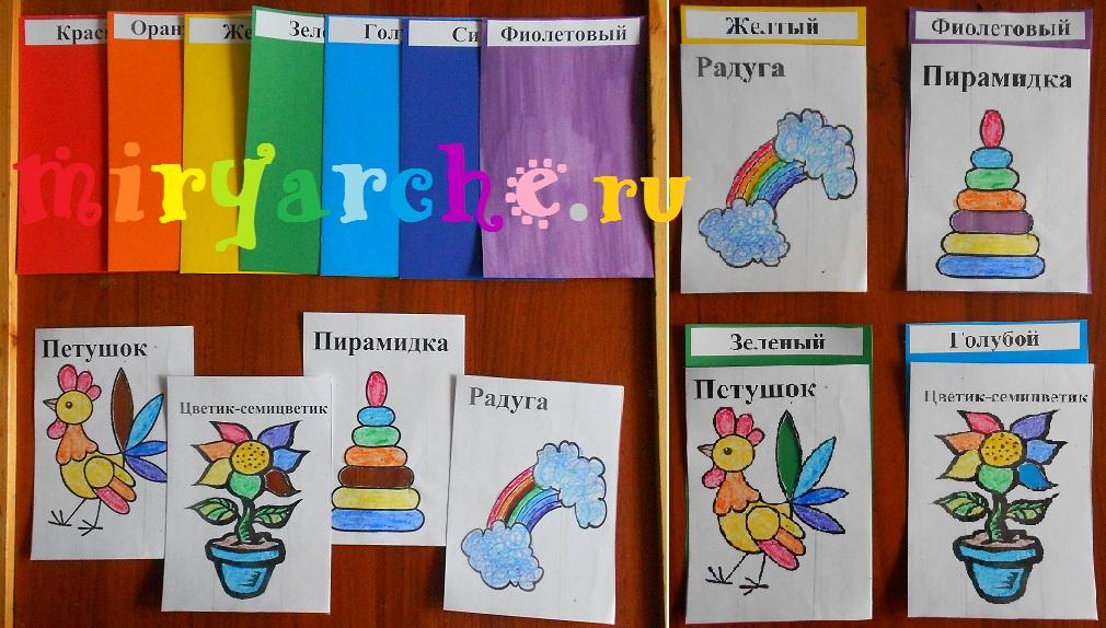 Изучаем цвета радуги