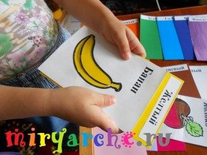 карточки изучаем цвета