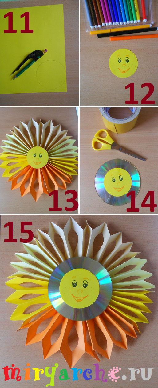 яркое, ажурное солнышко из бумаги и СД-диска для ребенка