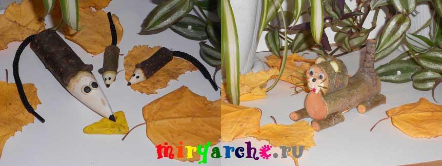 кошки и мышки из природного материала