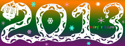 вытынанка змея символ 2013 года