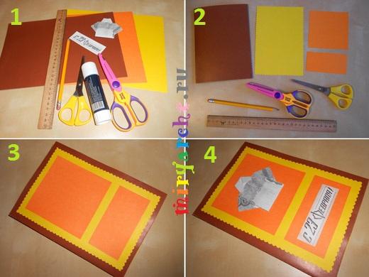 как сделать открытку для папы из бумаги и картона своими руками