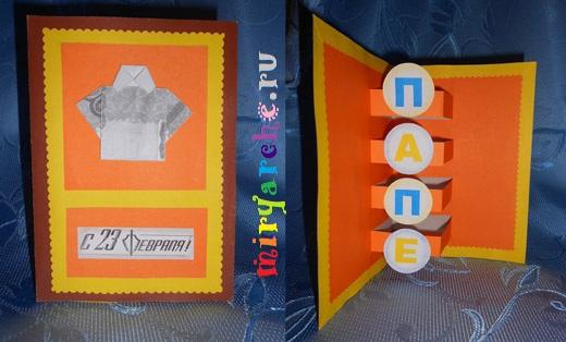 оригами открытка для папы
