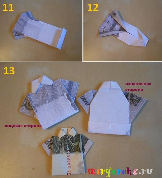 оригами рубашка из денег схема