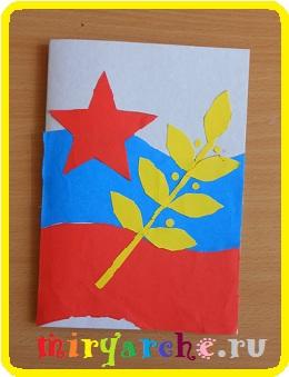 поздравительные открытки с 9 мая своими руками