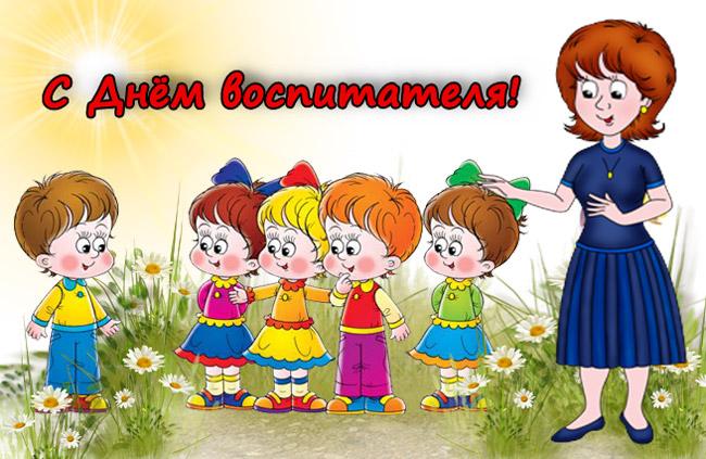 http://miryarche.ru/wp-content/uploads/2013/09/den-vospitatelya-i-vsekh-doshkolnykh-rabotnikov.jpg