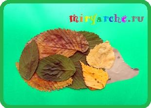 аппликация Ёжик из листьев 1 класс