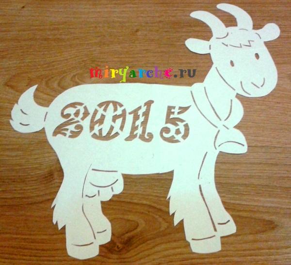 шаблон вытынанки коза 2015 из бумаги своими руками