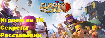 clash of clans. растановки, секреты