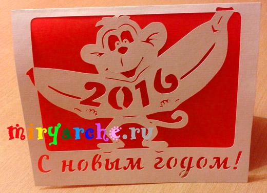 поздравительные открытки из бумаги с новым 2016 годом своими руками