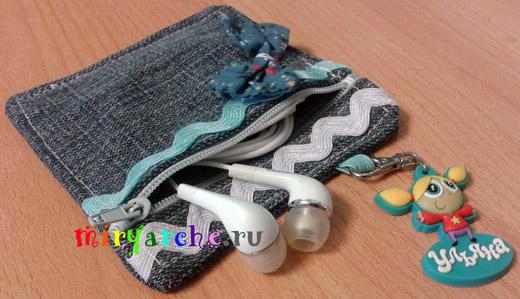 чехол для наушников из ткани своими руками