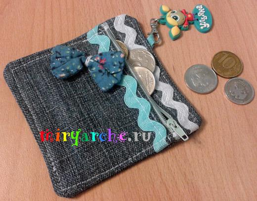 джинсовый кошелек для монет
