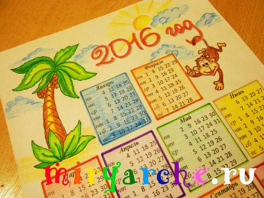 распечатать календарь на 2016 год формат а4