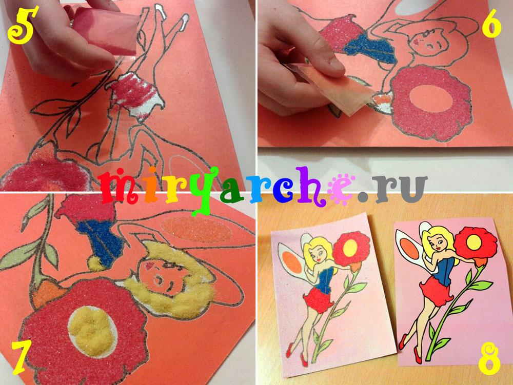 рисунки цветным песком для детей своими руками