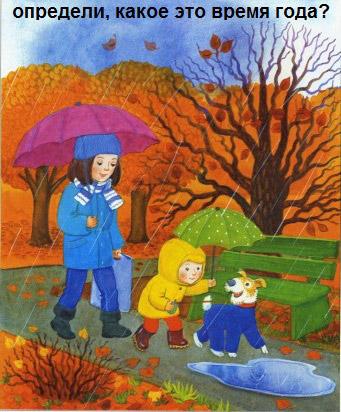 Поздняя осень картинки загадки для детей