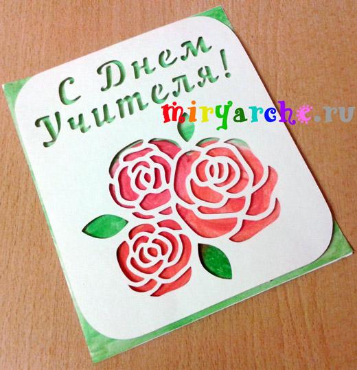 открытка для учителя своими руками