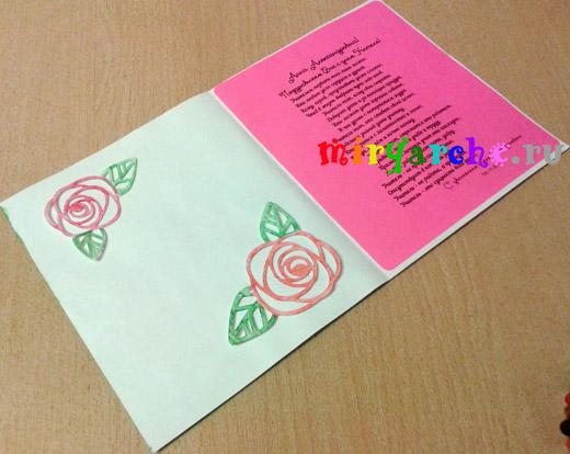 открытки из бумаги на день учителя