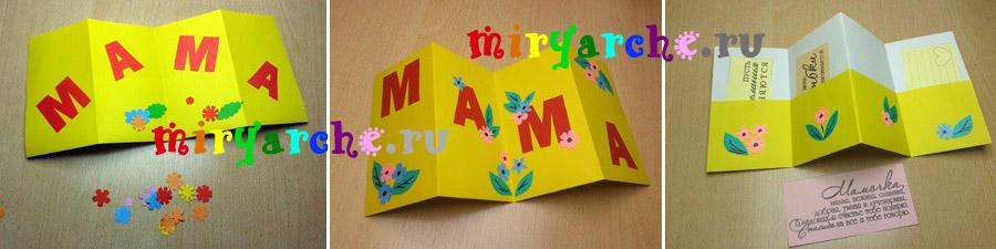 детская открытка маме