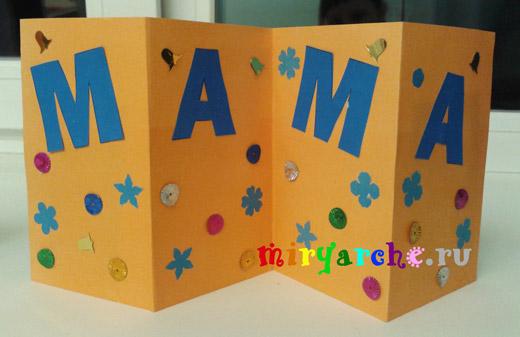 детские открытки ко дню матери своими руками