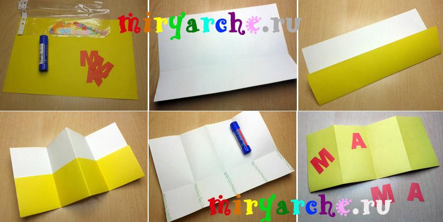 как сделать открытку маме из бумаги