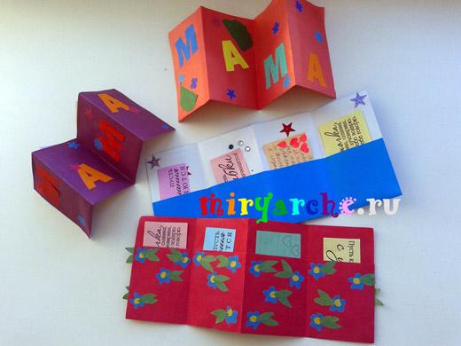 открытки ко дню матери своими руками