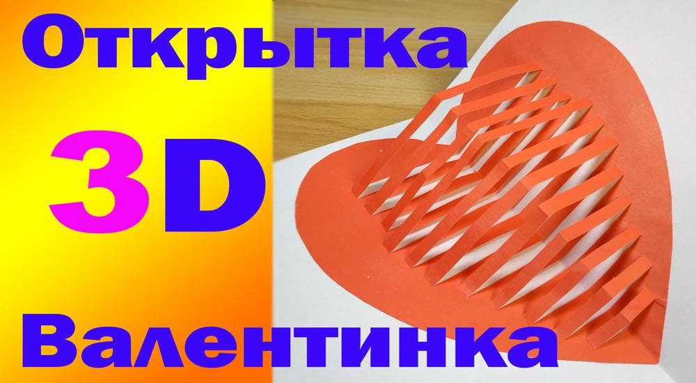 Открытка ВАЛЕНТИНКА 3D сердце своими руками
